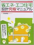 省エネ・エコ住宅設計究極マニュアル