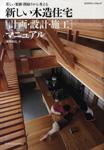 新しい木造住宅[計画・設計・施工]マニュアル