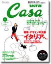 Casa BRUTUS (カーサ・ブルータス) 2006年06月号