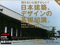 日本建築、デザインの基礎知識
