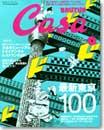 知っておきたい、最新東京100