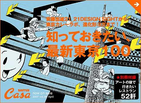 Casa BRUTUS「知っておきたい、最新東京100」