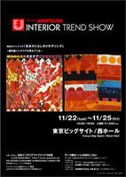 JAPANTEXインテリアトレンドショー