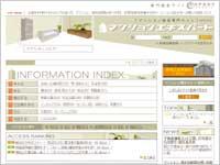 マンション検索サイト