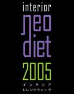 interior neo diet 2005 インテリア・トレンドウォーク