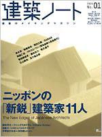 建築ノート