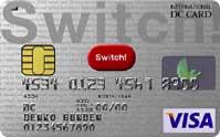 東京電力 スイッチ カード
