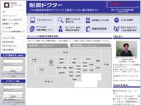 マンション耐震情報サイト 耐震ドクター