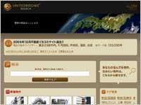 住宅口コミ情報サイト